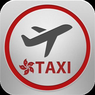 機場的士, 24小時, 85折, 8折, aiport, airport transfer, call車app, hk, HKIA, taxi, taxis, 東涌, 機場, 機場 的士, 的士, 的士app, 電召, 香港的士